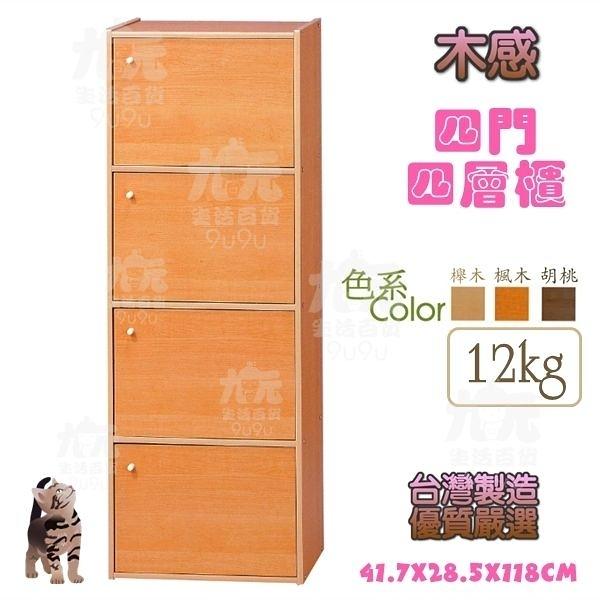 【九元生活百貨】木感 四門四層組合櫃 四格櫃 收納櫃