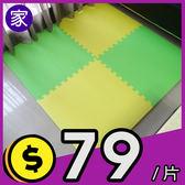 大巧拼 遊戲墊 安全墊  爬行墊【CP046】經典大素面地墊附收邊條8片裝適用1坪 台灣製造 家購網