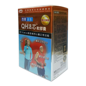 杏輝沛多QH活芯軟膠囊60粒 公司貨中文標 PG美妝 如有批號會先割除,不介意再下標購買
