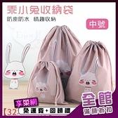 情趣用品 乖小兔收納收藏袋-中號/32*27公分