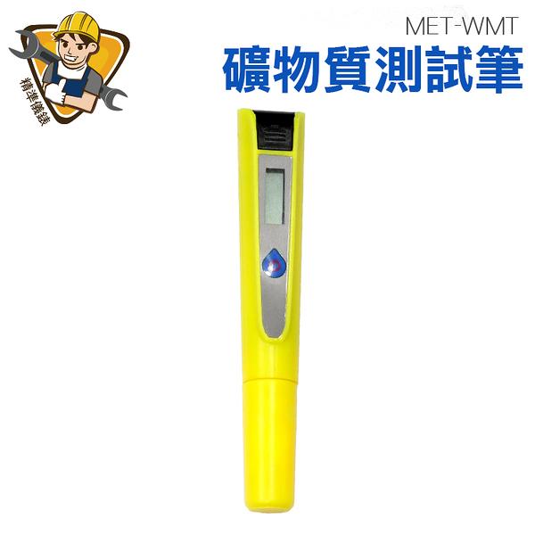 精準儀錶  礦物質含量檢測儀 MET-WMT 礦物質 水質 H2O 含量 檢測 農藥 水 飲用水 礦物質含量檢測儀