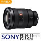 SONY FE 16-35mm F2.8 GM 鏡頭*(平行輸入)~送專屬拭鏡筆+減壓背帶+中型腳架