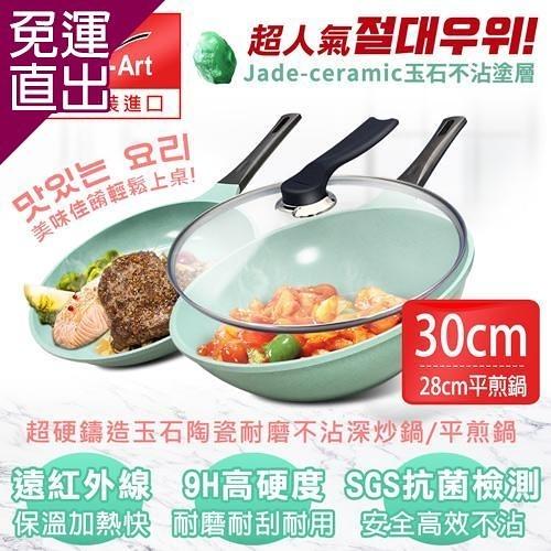 年終感恩好禮送 韓國Queen Art 超硬鑄造玉石陶瓷耐磨不沾三件組 30CM鍋+蓋+28CM平煎鍋【免運直出】