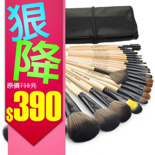 專業彩妝刷具組 24件組