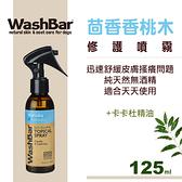【SofyDOG】WashBar 純天然皮膚舒緩修護噴霧