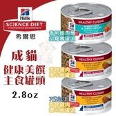 *KING*【6罐組】Hills希爾思 健康美饌主食罐頭2.8oz.達到美味與營養間的完美平衡.貓罐頭