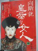 【書寶二手書T2/歷史_JHX】向斯說皇帝的女人(肆)_向斯