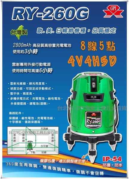 【台北益昌】送腳架!正台灣製 GPI上煇 RY-260G 綠光 電子式 全自動 雷射水平儀 8線5點全週 4V4H5D