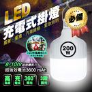 新一代USB充電式LED吊掛燈【200W...