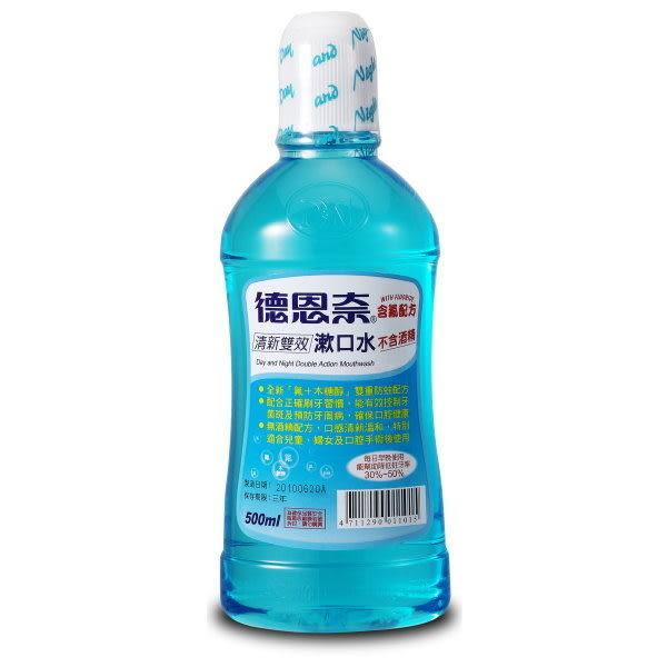 【 德恩奈】漱口水500mlX2瓶 組合價