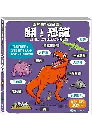 翻!恐龍 (圖解百科翻翻書)