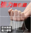 【奈米無痕膠】厚款 5*500cm 神奇無痕膠帶 可水洗透明雙面膠帶 重複黏貼無痕黏膠魔力貼 萬能膠墊