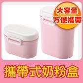 【攜帶式奶粉盒 粉色小款】大容量 奶粉密封罐 奶粉分裝盒 奶粉盒 便攜奶粉盒 密封零食盒