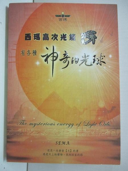 【書寶二手書T6/宗教_BUD】西瑪高次光能-有各種神奇的光球_SEMA