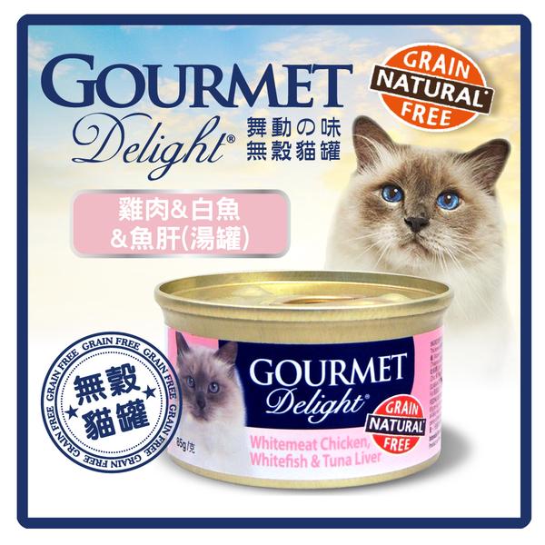 【力奇】舞動的味 無榖貓罐(雞肉&白魚&魚肝-湯罐) 85g -23元 可超取(C002C06)