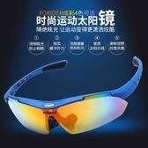 護目鏡騎行山地自行車單車太陽鏡戶外 防風裝備