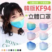 《漸層款!不易脫妝》 KF94立體口罩 kf94 口罩 魚型口罩 3D立體口罩 韓版口罩
