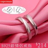 S925銀情侶戒指一對男女開口對戒單身食指小指環尾戒個性  百搭【快速出貨八五鉅惠】