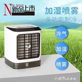 水冷扇冷風扇車用迷你冷風機噴霧加濕器製冷台式桌面空調扇 【全館免運】