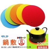 日本 鍋敷丸型矽膠隔熱墊 (顏色隨機)