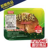 《即期特賣➘80》【富統食品】烤肉趣 - 黑胡椒帶骨肉排500g (約7片)