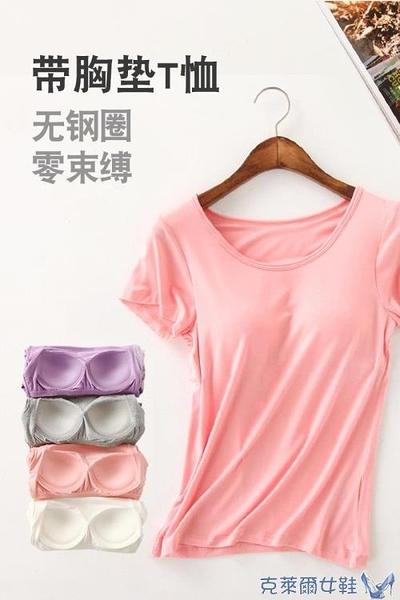 bra帶胸墊短袖t恤女莫代爾睡衣免穿文胸一體式帶胸罩上衣瑜伽外穿 快速出貨
