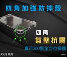 『四角加強防摔殼』ASUS ZenFone3 ZE552KL Z012DA 透明軟殼套 空壓殼 背殼套 背蓋 保護套 手機殼