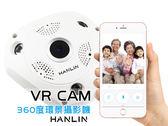 【DE026】HANLIN 360° 網路監控 四面多角度 環景 攝影機 360度攝影機 監視器 360度 全景鏡頭