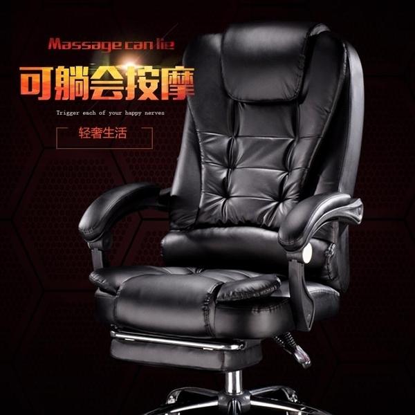 電競椅 老板椅子家用辦公椅子午休轉椅可躺按摩舒適升降大班椅電腦椅 汪汪家飾 免運