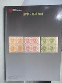 【書寶二手書T5/收藏_JSK】雍和嘉誠2011秋季藝術品拍賣會_紙幣郵品專場_2011/11/20