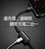 iPhone X XS 7 8 plus 傳輸線 充電線 lightning 充電聽歌傳輸三合一 耳機轉接頭 充電聽歌通話