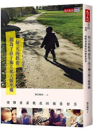 每一天的教養,都為了孩子獨立那天做準備:德國婆婆教我的教養智慧