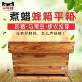 蜂箱標準中蜂蜂箱蜜蜂蜂箱全套養蜂工具專用平箱煮蠟十框雙王蜂箱xw