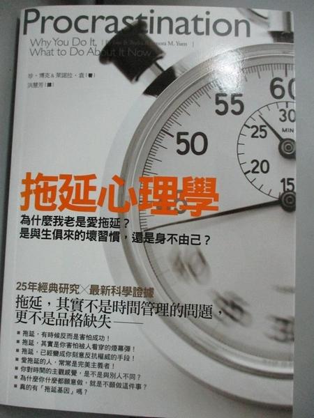 【書寶二手書T2/心理_G8A】拖延心理學_珍.博客來諾拉