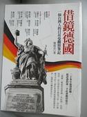 【書寶二手書T6/社會_CVT】借鏡德國-一個台灣人的日耳曼觀察筆記_劉威良