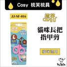 COSY梳芙[寵物美容用品,貓咪長把指甲剪]JJ-SF-016