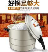 壓力鍋 商用超加大容量大型高壓力鍋雙蒸片防爆型酒店  igo 晶彩生活