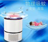 補蚊燈 光觸媒吸入式滅蚊燈無輻射家用室內靜音電驅蚊器滅蚊神器臥室捕蚊 免運