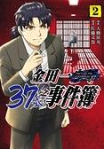 金田一37歲之事件簿(2)