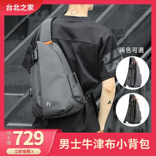 斜背包 防水側背包 大容量胸包 防盜背包 霹靂包 充電肩背包 單肩包 男 斜背包 男女運動