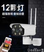 監視器全彩夜視攝像頭可連手機遠程無線wifi監控器室外戶外家用高清套裝LX聖誕交換禮物