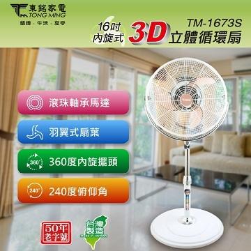 【南紡購物中心】東銘 16吋內旋式3D立體循環扇 TM-1673S