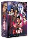 聊齋之花姑子 DVD ( 張庭/邱心志/王豔/沈曉海/寇振海/姜華/施羽/岳躍利 )