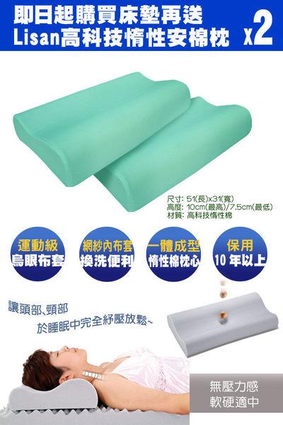 Lisan反壓力半惰記憶床墊6cm雙人加大系列 免運!《贈床墊收納袋+高科技惰性枕兩顆》-賣點購物