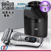 【信源】德國百靈Series 9諧震音波系列電鬍刀9290cc Wet&Dry