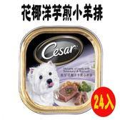 Cesar 西莎餐盒 花椰洋芋煎小羊排口味 100g X 24入