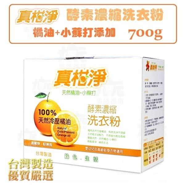【九元生活百貨】真柑淨 酵素濃縮洗衣粉/700g 橘油 小蘇打