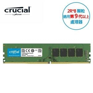 【綠蔭-免運】(新)Micron Crucial DDR4 2666/16G RAM(2R*8)