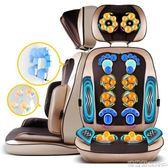 按摩墊 頸椎按摩器頸部腰部肩部按摩墊全身多功能枕按摩椅墊家用靠墊igo 220v 瑪麗蘇