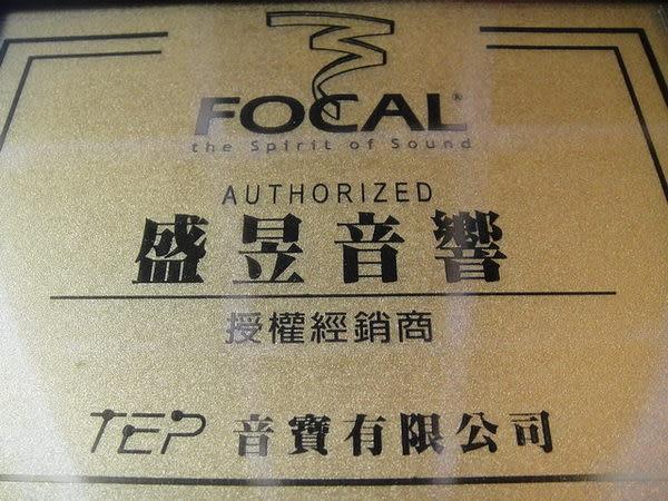 盛昱音響 Focal 新北發貨中心~法國 FOCAL SUB Air 超低音喇叭 (無線傳輸)
